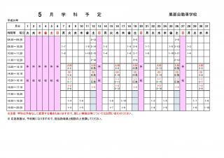 令和3年5月の学科予定表