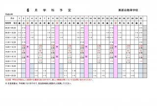 令和3年6月の学科予定表
