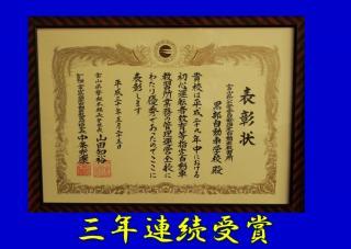三年連続優良校受賞