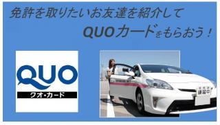 免許を取りたいお友達を紹介してQUOカードを貰おう