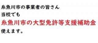 糸魚川補助金