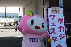 平成28年10月2日 第3回タカジフェスタ2016 開催しました!