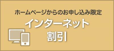 富山校 インターネット割引