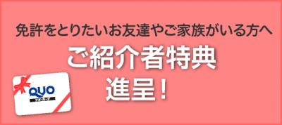 紹介者特典QUOカード