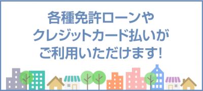 富山校 各種クレジットカードがご利用いただけます