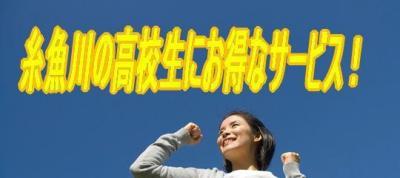 糸魚川高校生のみなさまへ