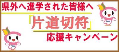 片道切符キャンペーン