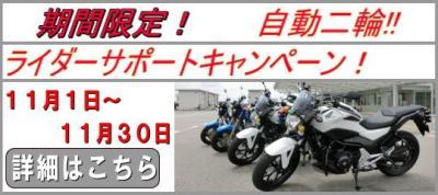 ライダーサポートキャンペーン291101