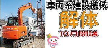 車両系建設機械 解体 10月開講