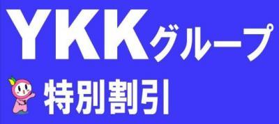 YKKグループ特別割引