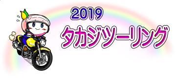 2019 タカジツーリング