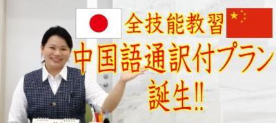 中国語対応