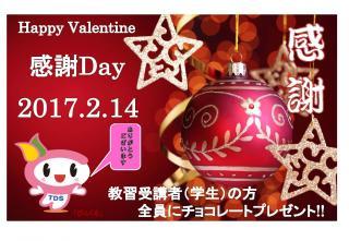2月14日(水)感謝day
