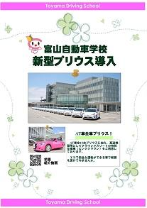 AT車全車プリウス導入!!
