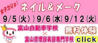9月5日、6日、12日 ネイル&メイク イベント開催します!