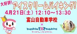 4月21日(土)アイスクリームバイキング開催します!