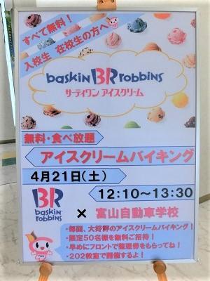 H30.04.21 アイスクリームバイキング