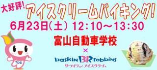 6月23日(土)アイスクリームバイキング開催します!