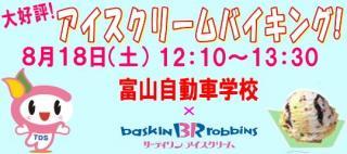 8月18日(土)アイスクリームバイキング開催します!