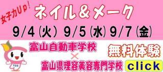 9月4日、5日、7日 ネイル&メイク イベント開催します!