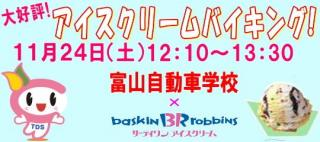 11月24日(土)アイスクリームバイキング開催します!