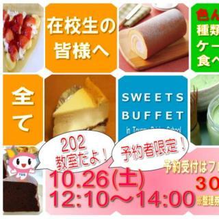 10月26日(土)ケーキバイキング開催します!