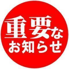臨時休校のお知らせ(1/11再追記あり)